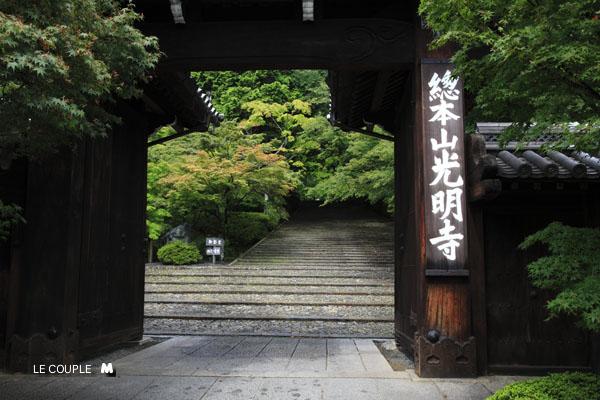 KOUMYOUJI-003