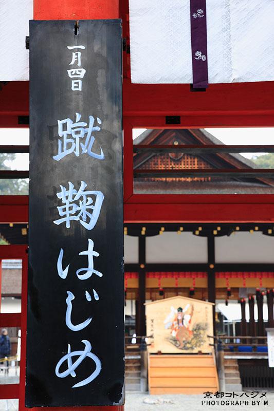 SHIMOGAMO-010